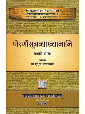 णरणौसूत्रव्याख्यानानि: Neranausutravyakhyanani (Unpublished Commentaries on Panini's Rule 1.3.67) Part-I