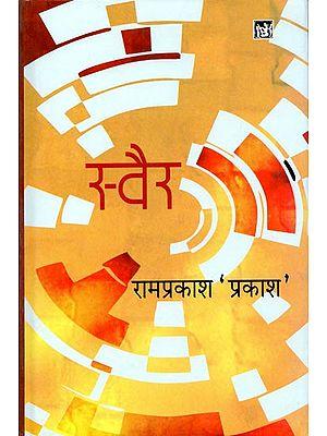 स्वैर: Swair (Hindi Poems)