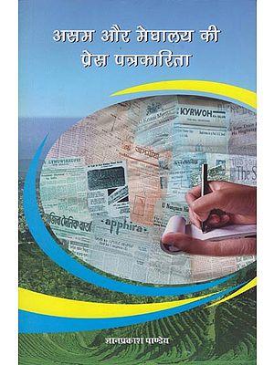 असम और मेघालय की प्रेस पत्रकारिता :  Press Journalism in Assam and Meghalaya