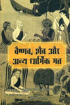 वैष्णव, शैव और अन्य धार्मिक मत : Vaishnava, Shaiva and Other Religious Views