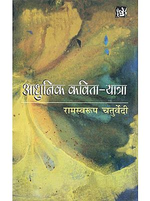 आधुनिक कविता यात्रा: The Journey of Modern Hindi Poetry
