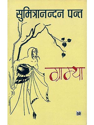 ग्राम्या: Gramya (Hindi Poems by Sumitra Nandan Pant)
