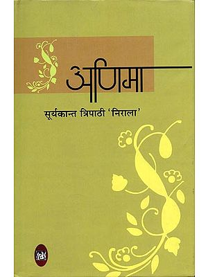 अणिमा: Anima (Hindi Poems by Suryakant Tripathi Nirala)