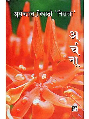 अर्चना: Archana (Hindi Poems by Suryakant Tripathi Nirala)