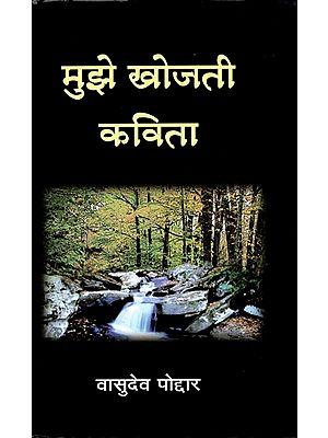 मुझे खोजती कविता: Mujhe Khojti Kavita (Poems by Dr. Vasudeo Poddar)