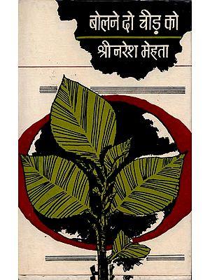 बोलने दो चीड़ को: Hindi Poems by Naresh Mehta (An Old Book)