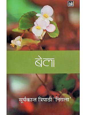 बेला: Bela (Hindi Poetry)