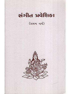 Sangeet Praveshika: First Year (Gujarati)