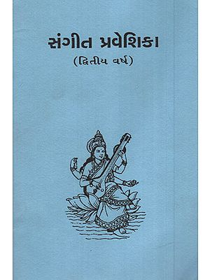 Sangeet Praveshika: Second Year (Gujarati)
