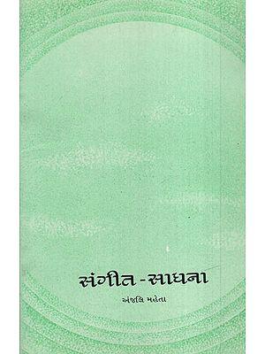 Sangit Sadhana(Gujarati)