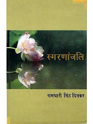 स्मरणांजलि: Reminiscence by Ramdhari Singh Dinkar
