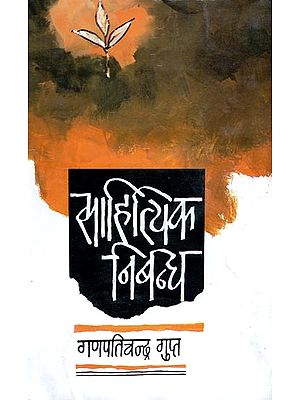 साहित्यिक निबन्ध: Literary Essay (Collection of 75 Essays on Hindi Literature)