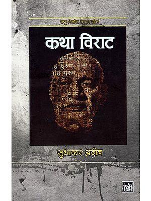 कथा विराट: Katha Viraat (A Hindi Novel by Sudhakar Adib)