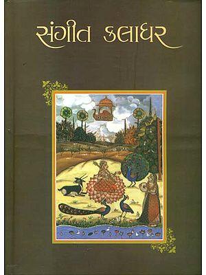 સંગીત કલાધર: Sangeet Kaladhar with Notation (Gujarati)