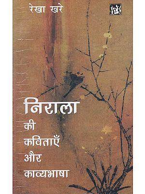 निराला की कविताएँ और काव्यभाषा: Poetry and Poetry Language of Nirala
