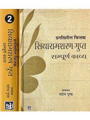 सियारामशरण गुप्त सम्पूर्ण काव्य: The Complete Poetry of  Siyaramsharan Gupta (Set of 2 Volumes)