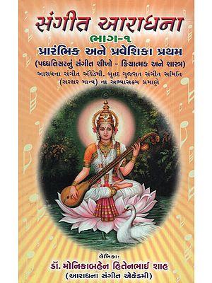 સંગીત આરાધના ભાગ-૧ : પ્રારંભિક  અને પ્રવેશિકા પ્રથમ -Sangeet Aradhana Part-1 :Prarambhik-Praveshika-Pratham (Gujarati)