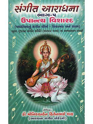 સંગીત આરાધના ભાગ-૫ : ઉપાન્ત્ય વિશારદ : Sangeet Aradhana Part-5:Upantya Visharad(Gujarati)