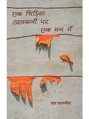 एक चिड़िया अलगनी पर एक मन में: Ek Chidiya Alaganee par Ek Man Mein (Hindi Poem)