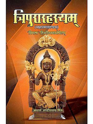 त्रिपुरारहस्यम् (माहात्म्यखण्डम्): Tripura Rahasya (Mahatmya Khanda)