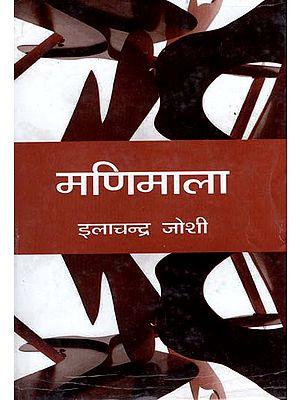 मणिमाला: Manimala - A Novel by Ilachandra Joshi (An Old Book)