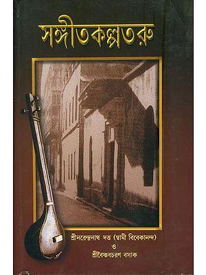 সঙ্গীতকল্পতরু: Sangeet Kalpataru (Bengali)