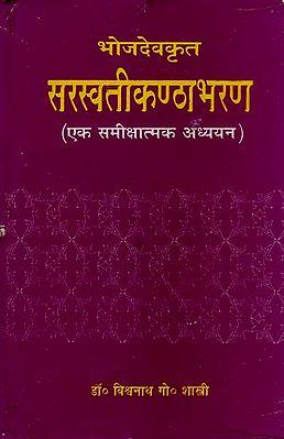 सरस्वतीकंठाभरण: Saraswati Kanthabharan (An Old Book)