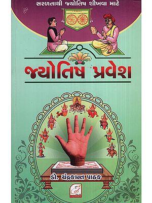Jyotish Pravesh(Gujarati)