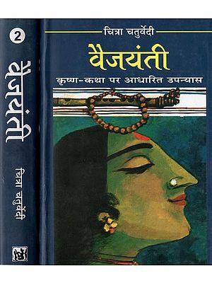 वैजयंती (कृष्ण-कथा पर आधारित उपन्यास): Vaijayanti - Novel Based on The Krishna Katha (Set of 2 Volumes)