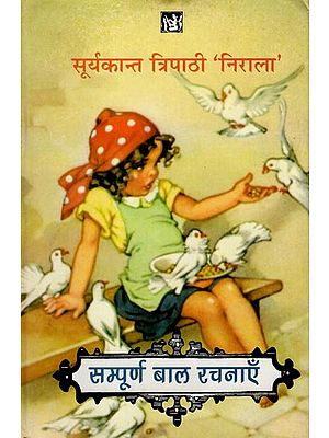 सम्पूर्ण बाल रचनाएँ: The Complete Collection of Hindi Story for Children by Nirala