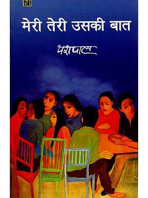 मेरी तेरी उसकी बात : Meri Teri Uski Baat (A Novel)