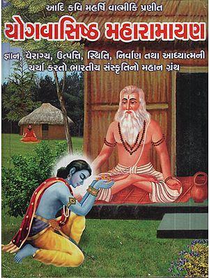 યોગવસિષ્ઠ  મહારામાયના: Yog Vasistha Maha Ramayana (Gujarati)