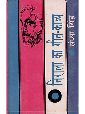 निराला का गीत-काव्य: Geet Kavya of Nirala (An Old Book)