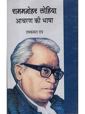राममनोहर लोहिया आचरण की भाषा: Language of conduct of Ram Manohar Lohia