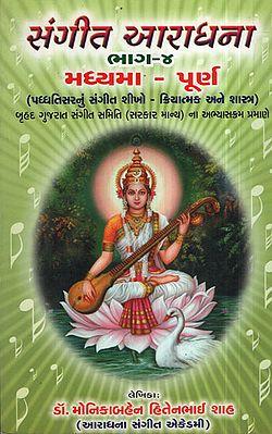 સંગીત આરાધના ભાગ - ૪ - Sangeet Aradhana Part - 4 (Gujarati)