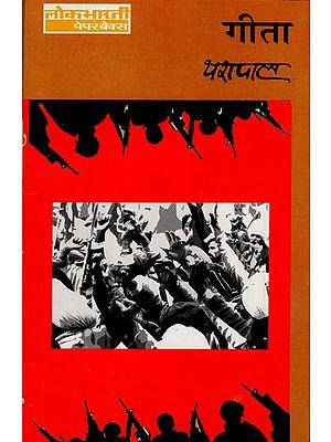 गीता: Gita (A Novel)