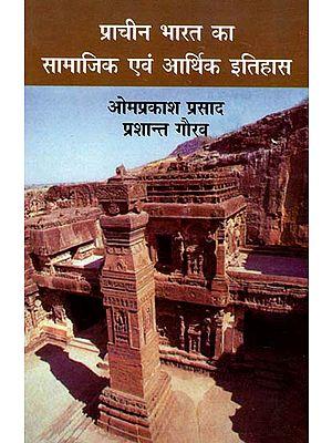 प्राचीन भारत का समाजिकं एवंम आर्थिक इतिहास : Social and Economics History of Ancient India