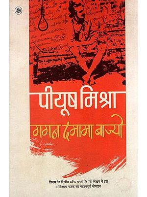 गगन दमामा बाज्यो: Gagan Damama Bajyo (Play)