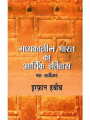 मध्यकालीन भारत का आर्थिक इतिहास : Economic History of Medieval India