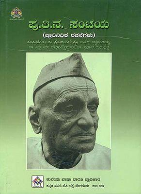 ಪು.ತಿ.ನ. ಸಂಚಯ: Putina Sanchaya -An Anthology of Selected Works of P.T. Narasimhachar (Kannada)
