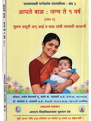 आपले  बाळ  जन्म  ते  १ वर्ष - Caring for the mother and baby after delivery With the delivery process explained in Marathi (Set of 2 Volumes)