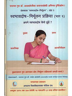 स्वभावदोष  निर्मूलन  प्रक्रिया - How to Become Ideal Parents?(Marathi) In Marathi (Set of 2 Volumes)