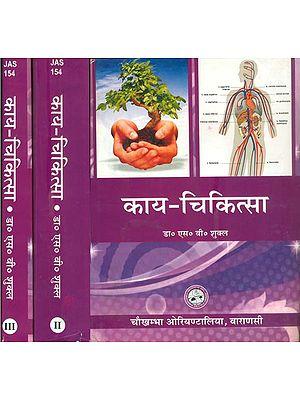 काय चिकित्सा: Kaya Chikitsa (Set of 3 Volumes)