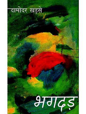 भगदड़: Bhagadar (Novel)