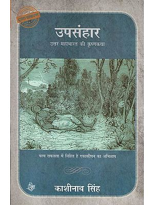 उपसंहार- उत्तर महाभारत की कृष्णकथा: Epilogue - Krishnakatha of North Mahabharata (Novel)