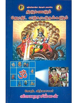 திருமணமும் ஜோதிட வழிகாட்டுதல்களும்: Marriage and Astrological Guidelines (Tamil)