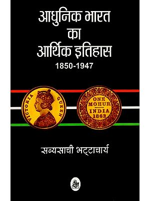 आधुनिक भारत का आर्थिक इतिहास' : Economic History Of Modern India