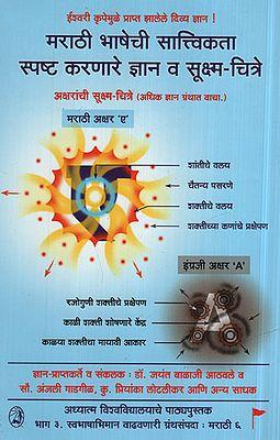 मराठी भाषेची सात्विकता सपष्ट करणारे ज्ञान व सूक्ष्म - चित्रे  - Sattvikta Marathi Language (Marathi)