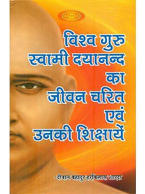 विश्व गुरु स्वामी दयानन्द का जीवन चरित्र एवं उनकी शिक्षाये :Life Detailed of Swami Dayanand Saraswati