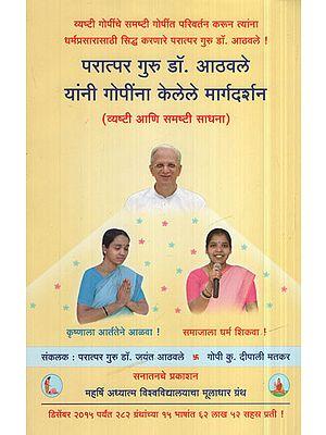 परात्पर गुरु डॉ. आठवले यांनी गोपींना केलेले मार्गदर्शन - Most High Master. Gopi's Guide To Dr. Athawale (Marathi)